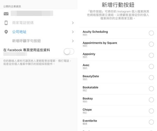 IG 商業帳戶聯絡資訊