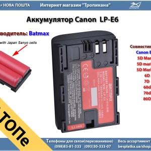 Аккумуляторы Batmax LP E6 Canon 5D Mark 2 3 4 6D 7D 60D 70D 80D SANJO красный ОРИГИНАЛ