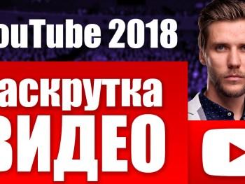 ВИДЕО: YouTube ПРОДВИЖЕНИЕ. Ютуб ТЕГИ. Накрутка Ютуб. Продвижение Видео на YouTube. Накрутить подписчиков