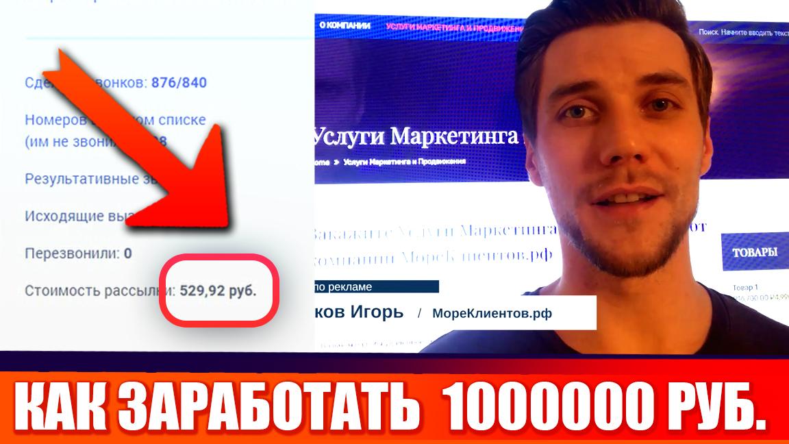 Как заработать VK 1,000,000 руб. с 500 руб. за 1 день. Реклама VK 2017-2018 Вконтакте раскрутка