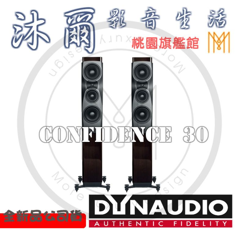 dynaudio confidence 30桃園新竹沐爾音響