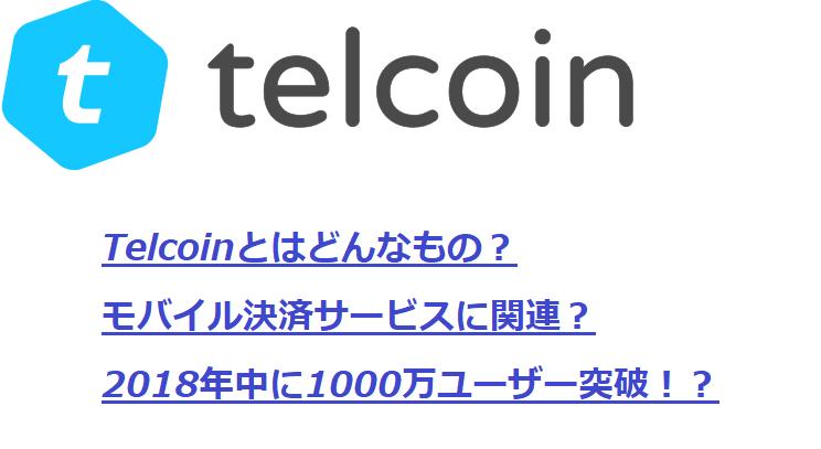 TELコインとは?