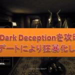 『Dark Deception』の難易度が向上しました……!