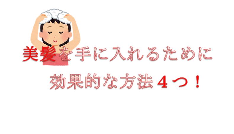 美髪を手に入れるために効果的な方法4つ!