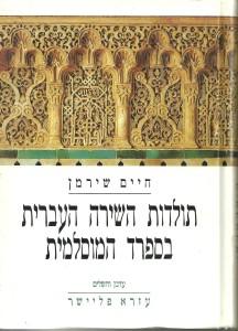 השירה העברית בספרד