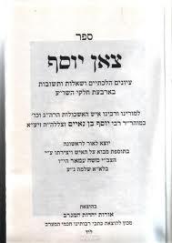 צאן וסף - רבי יוסף בן נאיים