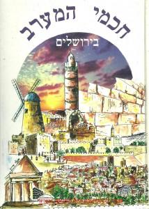 חכמי המערב בירושלים