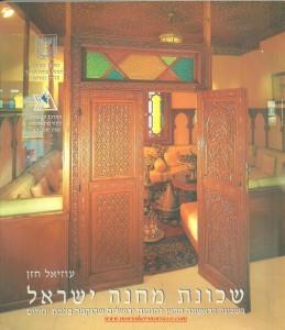 מחנה ישראל