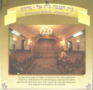 בית הכנסת בית אל מראכש
