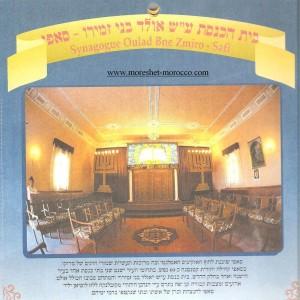 בית הכנסת על שם אולד בני זמירו - סאפי