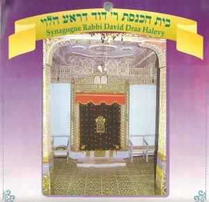 בית הכנסת רבי דראע הלוי