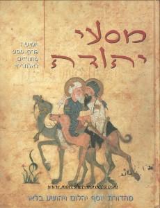 יהודה אלחריזי