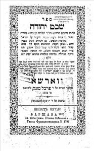 שבט יהודה