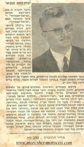 עמנואל יצחק-משה