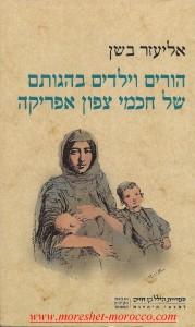 הורים וילדים-אליעזר בשן