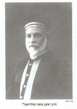 הרב יעקב משה טולידאנו 1