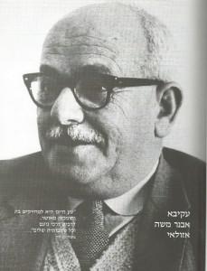 עקיבא אבנר משה אזולאי