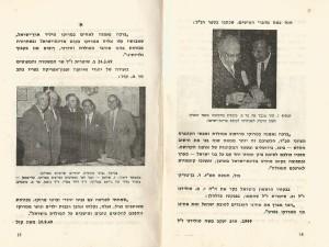 זעקת יהודי מרוקו ה-7
