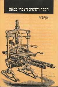 הספר והדפוס העברי בפאס
