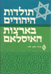 תולדות-היהודים-בארצות-האסלאם