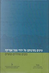 עיונים בתרבותם של יהודי מרוקו