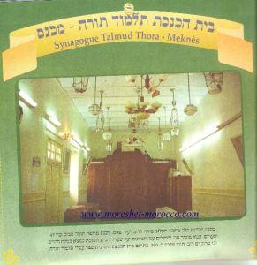 בית הכנסת תלמוד תורה מכנאס