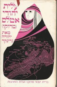 עליית יהודי האטלס