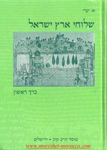 שלוחי ארץ ישראל - כרך 1