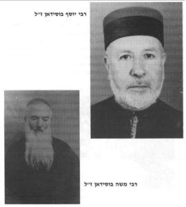בוסידאן -מימונה