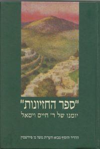 ספר החזיונות-רבי חיים ויטאל