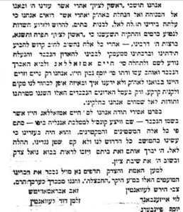"""מכתב תודה שפורסם בעיתון """"חבצלת"""" (ב 8 ביוני 1883)"""