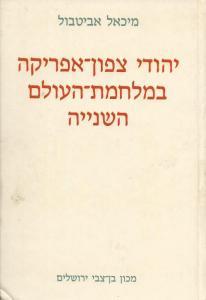 יהודי-צפון-אפריקה-במלחמת-העולם-השנייה