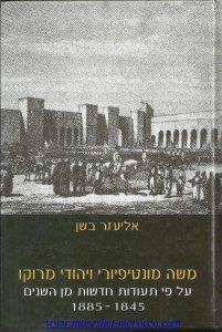 משה מונטיפיורי ויהודי מרוקו