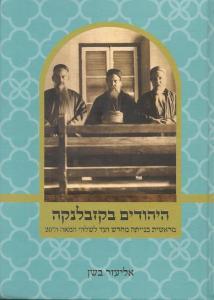 היהודים בקזבלנקה