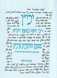 רבי יוסף כנאפו