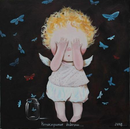 Непослушные бабочки