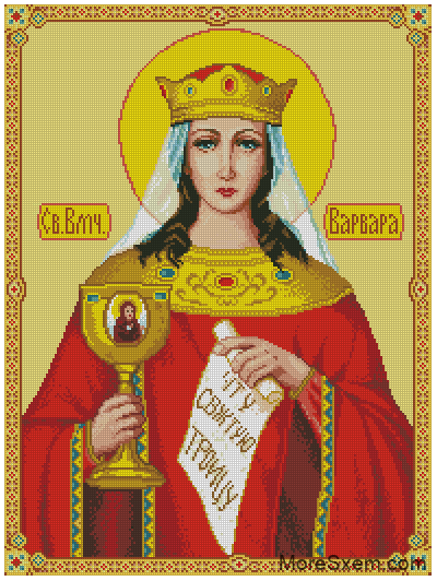 Св.Великомученица Варвара