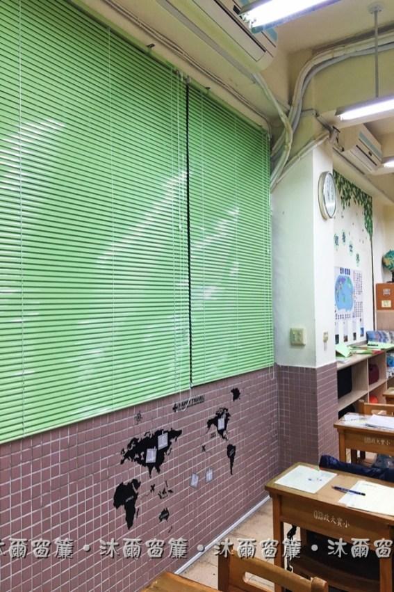 沐爾窗簾政治大學實驗小學窗簾案例分享 (13)