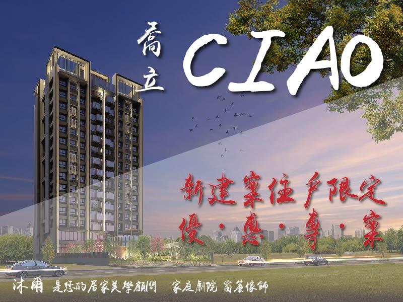 CIAO文宣-01