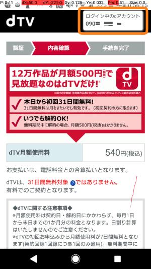 dTV手順3-1