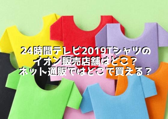 24時間テレビ2019Tシャツのイオン販売店舗はどこ?ネット通販ではどこで買える?