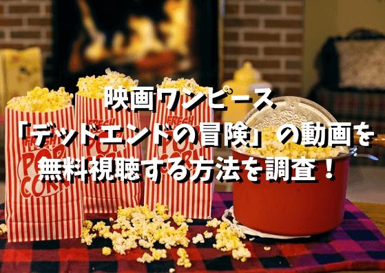 4映画ワンピース 「デッドエンドの冒険」の動画を無料視聴する方法を調査!
