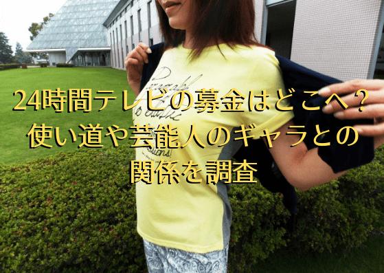 24 時間 テレビ 募金 2019