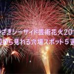 みやざきシーサイド芸術花火2019を周辺から見れる穴場スポット5選!