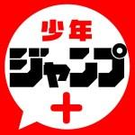 「怪獣8号」最新話最新刊やを無料で読む方法を調査!