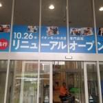 10月26日イオンモール大日グランドオープン