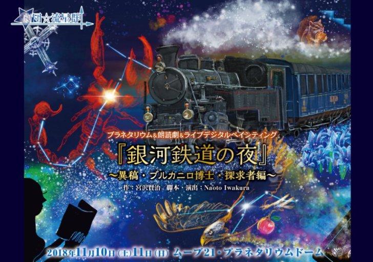 劇団流星群「銀河鉄道の夜」