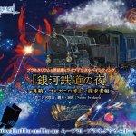 ムーブ21プラネタリウムドームのおすすめイベント「銀河鉄道の夜」
