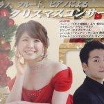 ムーブ21イベント案内 12月22日 クリスマスコンサート