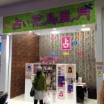 【イオンモール大日 新店舗紹介】3階 占い 花鳥風月